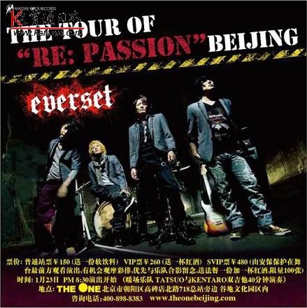 日本视觉系流行摇滚乐队everset本月底中国开唱图片