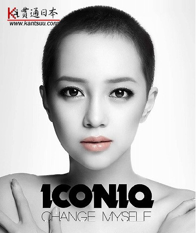 光头美女歌手iconiq发行专辑