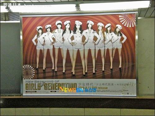 少女时代决定9月8日在日本出道