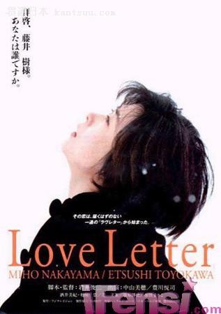 《情书》已经成为九十年代最为脍炙人口的日本爱情