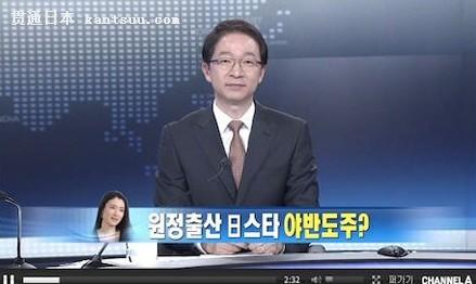 小雪未交费被医院提诉,韩国电视台进行报道。