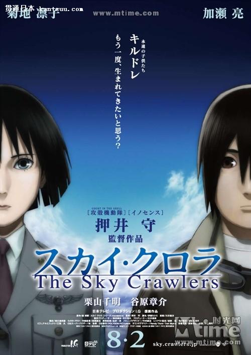 空中杀手/The Sky Crawlers(2008) 电影图片 海报 #01 大图 595X842