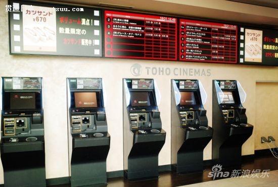 影院内的自动购票机十分方便,夜间甚至无人售票