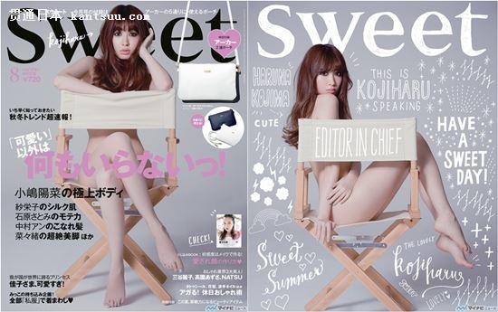 小岛阳菜为《sweet》拍摄封面 搜狐娱乐讯(编译/Domino)AKB48成员小岛阳菜日前为时尚杂志《sweet》拍摄封面,为配合杂志的媒体特集大胆秀出好身材,并笑言拍摄时调角度很辛苦。>>>>>了解更多日娱资讯,请进入搜狐视频日剧频道 作为时尚杂志《sweet》也是首次采用没有穿洋装的照片担任封面,硬照参考法国女演员碧姬-芭铎(Brigitte Bardot)年轻时代拍下的经典写真,小岛阳菜坐在电影导演常用的导演椅上,巧妙地遮住了内衣部分,拍出了状似全裸的性感写真。小