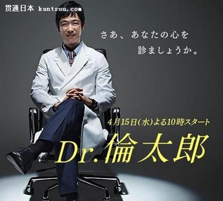2015年春季剧推荐:《Dr.伦太郎》