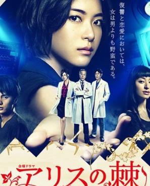 日剧推荐:2014春季剧《爱丽丝的刺》