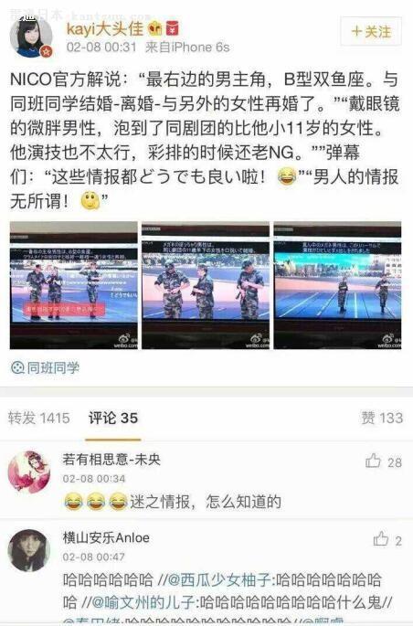 日本人民看中国春晚:哟!前男友来啦!