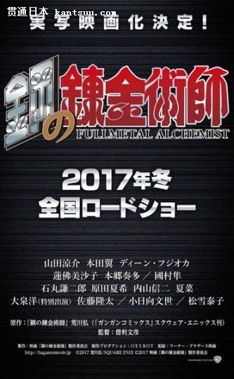 日本粉丝吐槽钢之炼金术师真人版电影