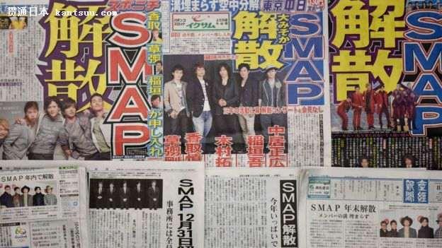 粉丝已哭晕:日本国民天团SMAP确定解散(图)