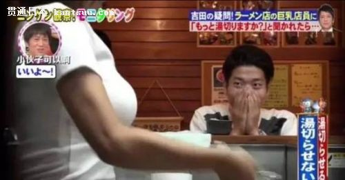 日本无节操节目:大胸妹测男客人定力结果?只顾看胸无心吃面