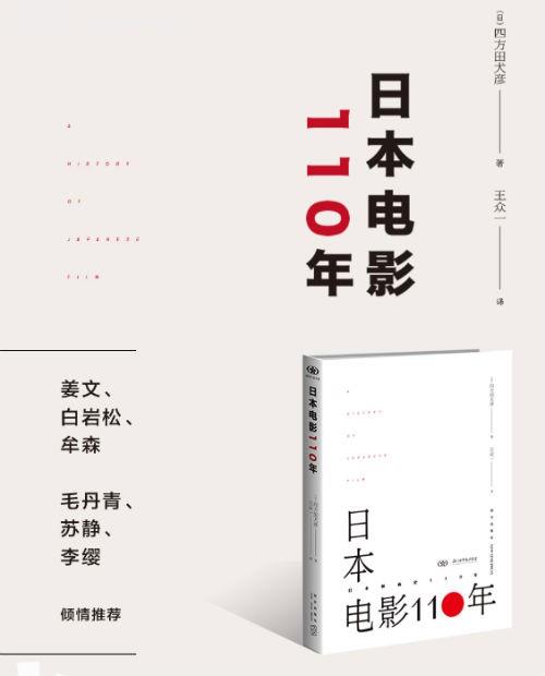 《日本电影110年》  (日)四方田犬彦 著  王众一 译  新星出版社