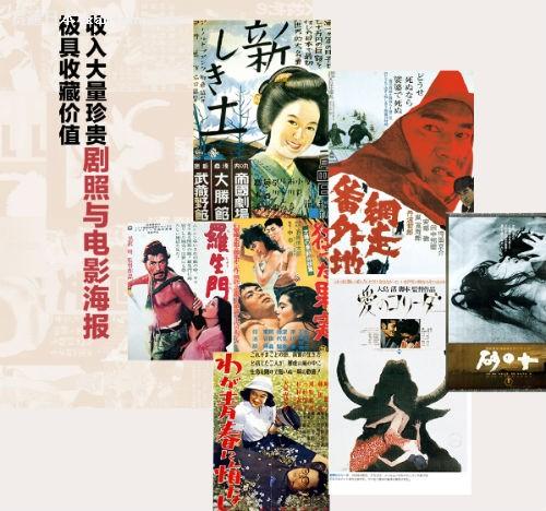 《日本电影110年》中收录珍贵电影海报