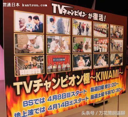 日本综艺《电视冠军》宣布4月复活 日本市民得知这一消息后幸喜