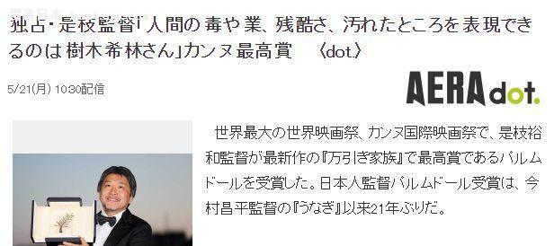 日本名导说日本电影要有危机感 最扎心的应该是中国网友的评论