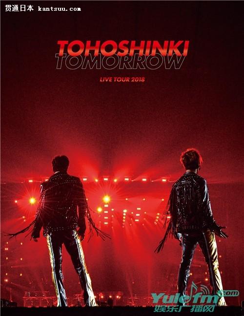 \'东方神起 LIVE TOUR 2018 ~TOMORROW~\' LIVE DVD&Blu-ray 封面.jpg