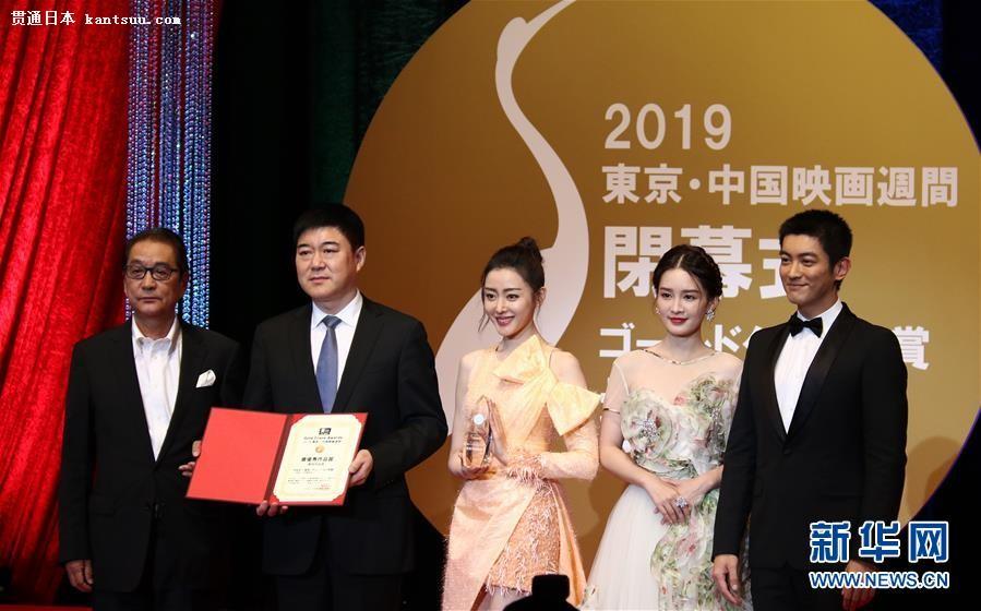 """10月29日,在日本东京,日本导演泷田洋二郎(左一)为""""金鹤奖""""最佳作品《中国机长》剧组代表颁奖。"""